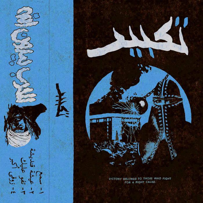 Taqbir – S/T [EP]